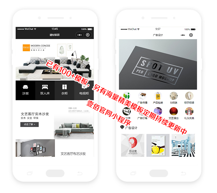 wq模块壹佰官网小程序v1.0.10-渔枫源码分享网