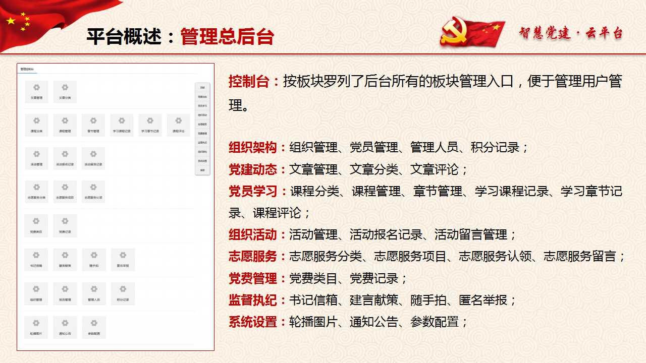 智慧党建云平台小程序 v2.4.9+前端 小程序 第3张