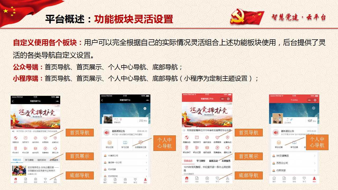 智慧党建云平台小程序 v2.4.9+前端 小程序 第4张