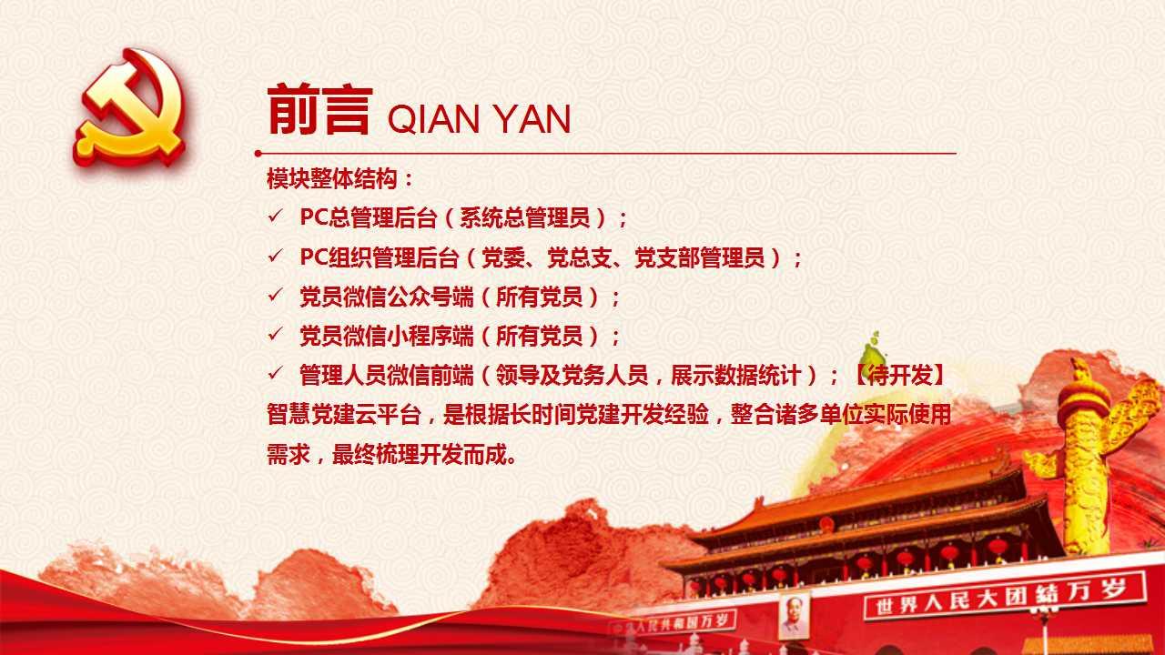 智慧党建云平台小程序 v2.4.9+前端-渔枫网络资源网