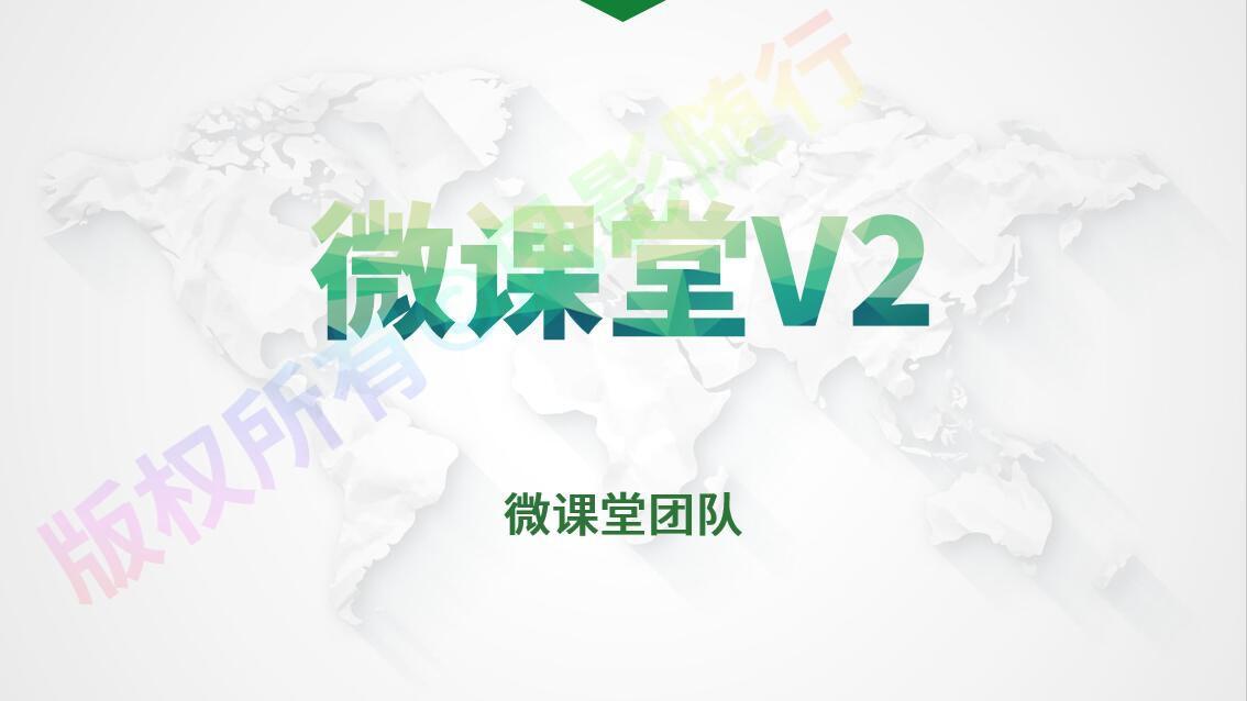 微擎微赞模块微课堂V2 3.1.2+微讲师V3.1.0 完整包-渔枫源码分享网