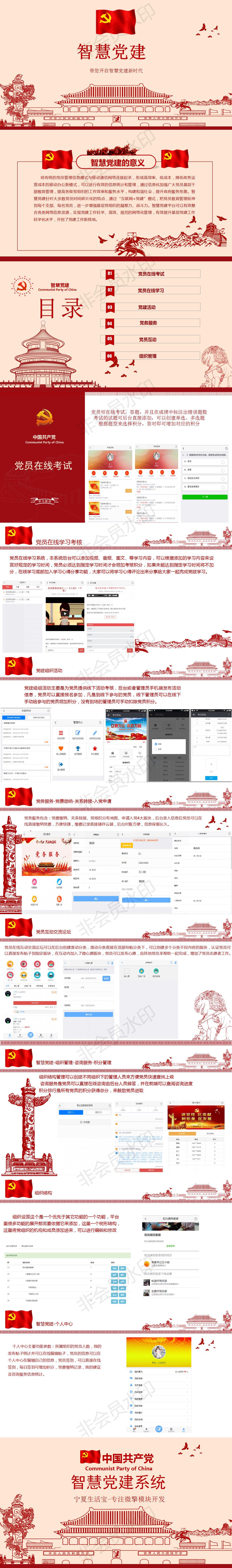 【微擎微赞】党建系统公众号源码