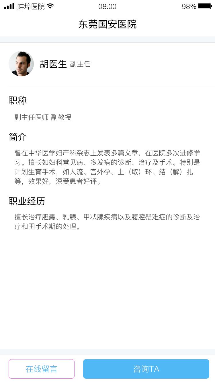 医生详情.png
