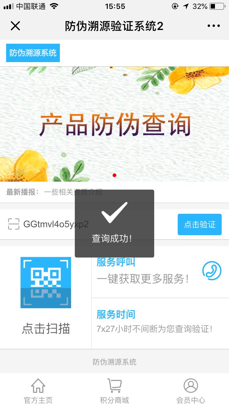 【功能模块】带红包防伪溯源验证码 gicai_fwyzm 版本号:6.3.1 – 正式商用版 重写二维码图片方法速度更快更稳定插图5