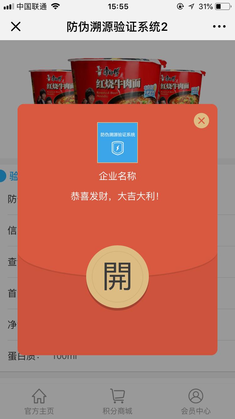 wq模块带红包防伪溯源验证码v6.2.1原版-渔枫源码分享网