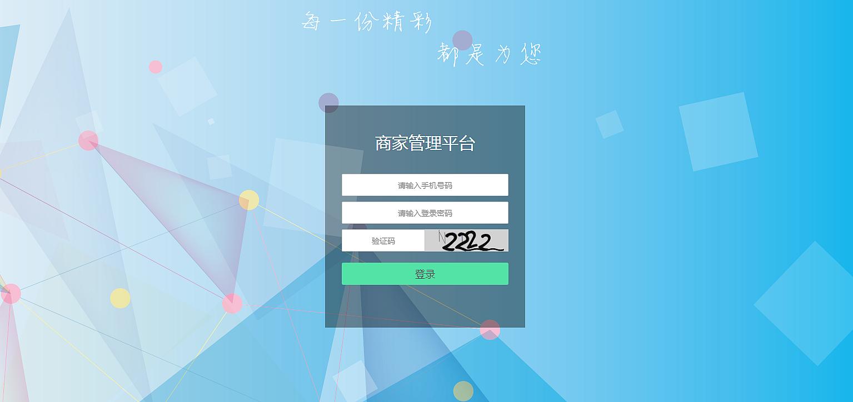 wq模块智云家政v2.1.3公众号H5版-渔枫网络资源网