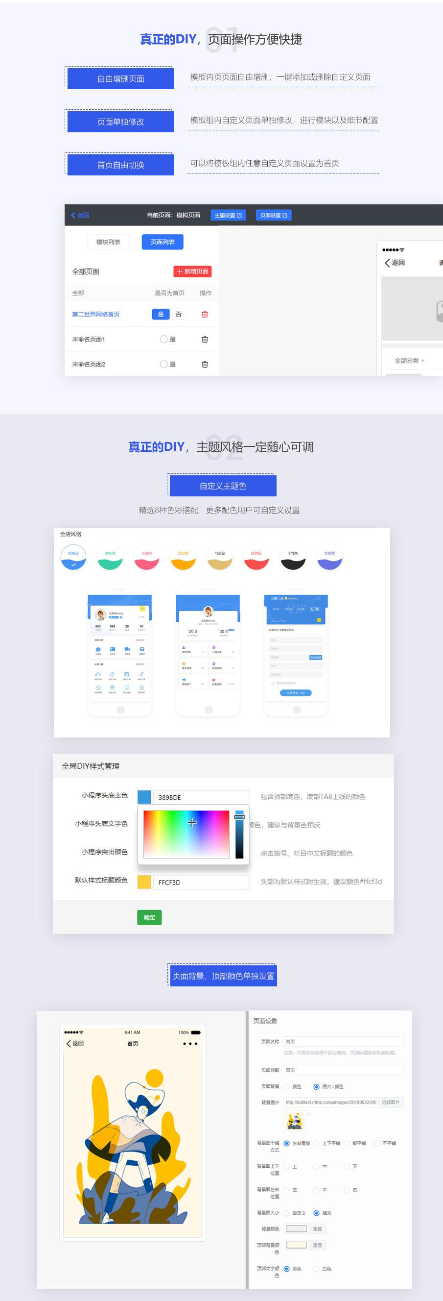 DIY-介绍(2).jpg