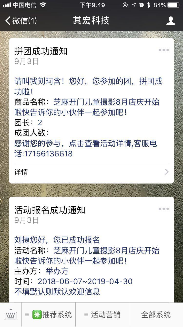 微擎功能模块 【完美使用】新品拼团 8.6.9 原版 限制朋友圈红包 分享朋友圈红包增加限制条件-妍宝社区