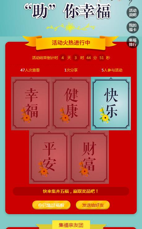 wq模块集福大赛v2.2.1-渔枫源码分享网