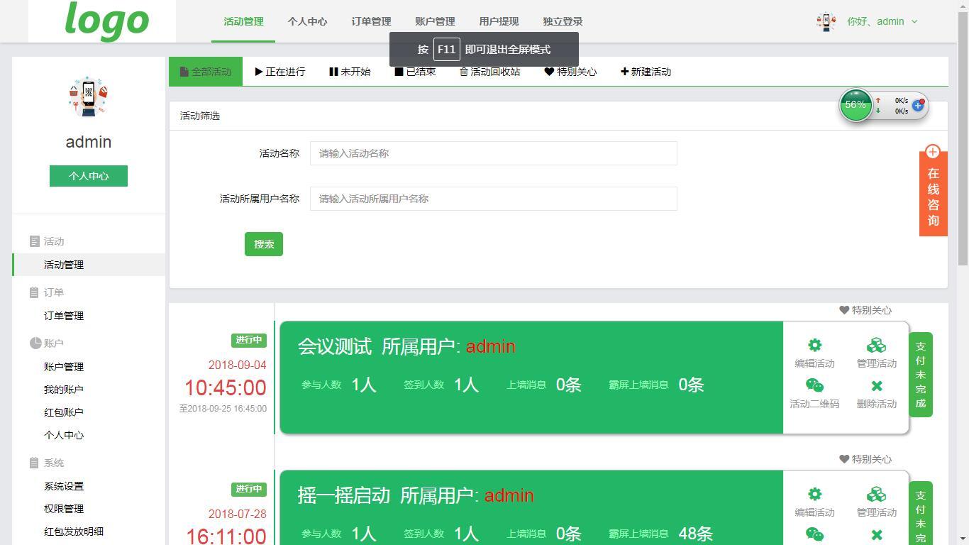 wq模块米波现场7.3.8开源-渔枫源码分享网
