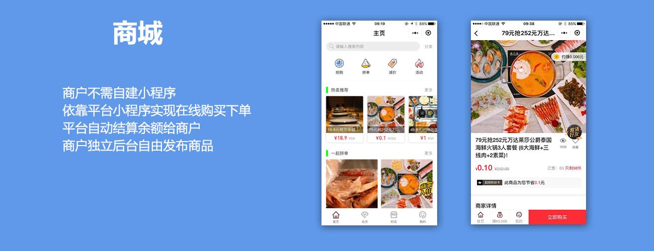 wq模块多商家营销活动平台v2.0.5+前端-渔枫源码分享网