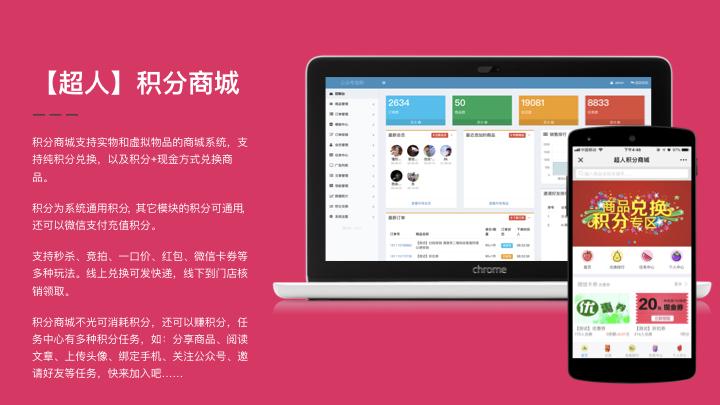 wq模块超人商城V7.0.3公众号+小程序通用版-渔枫源码分享网