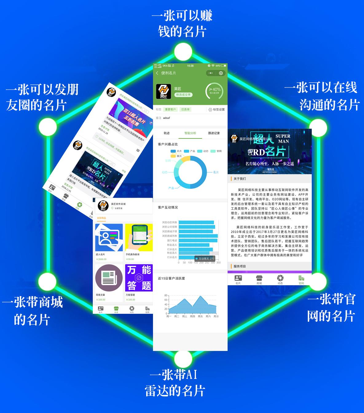 wq模块超人名片小程序V2.0.9+公众号助手V1.0.0-渔枫网络资源网