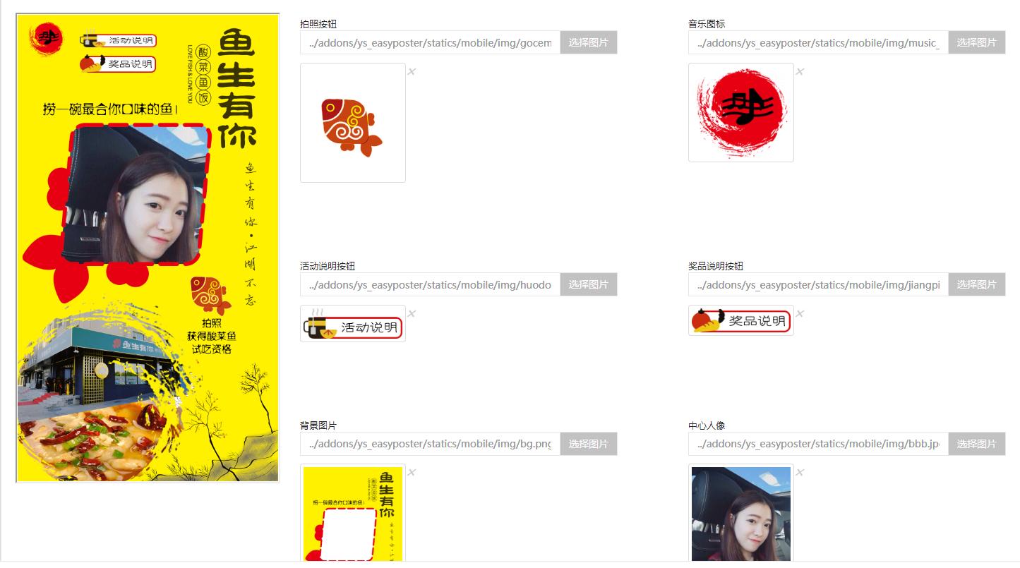 wq模块运盛颜值海报营销V1.0.4原版-渔枫源码分享网