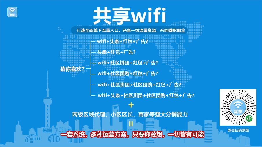 微擎微赞模块即用wifi小程序2.3.3+前端-渔枫源码分享网