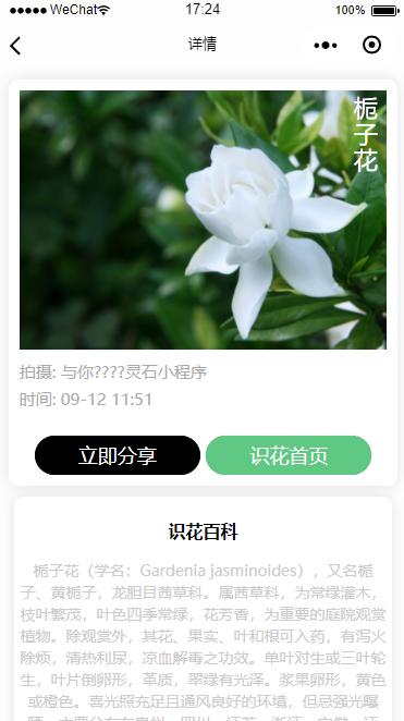 wq模块爱识花3.5.0小程序+前端-渔枫源码分享网