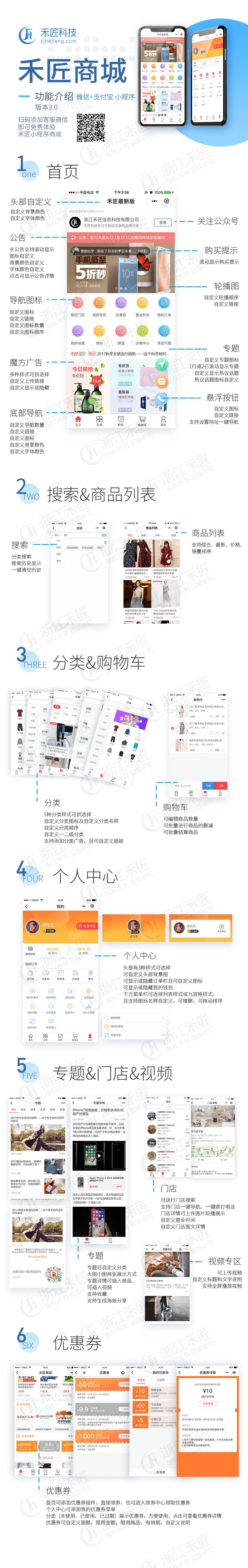 【微信小程序】微擎版禾匠榜店商城小程序V3_3.1.53完整源码包+小程序前端