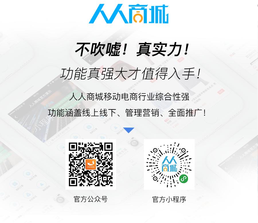 微擎模块人人商城V3 v3.17.3全开源完整版-渔枫网络资源网