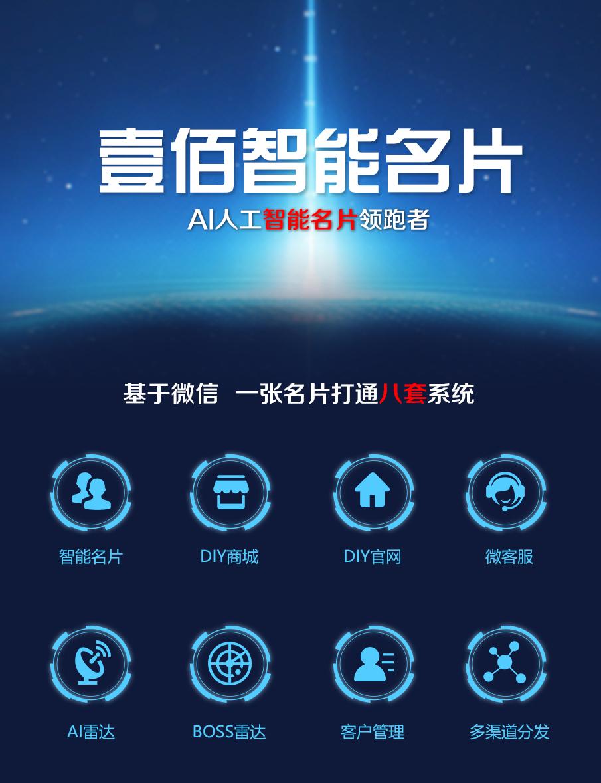 wq模块壹佰智能名片小程序v1.1.3+前端-渔枫源码分享网