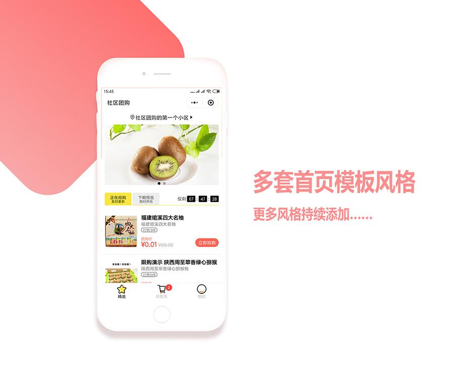 wq模块社群团购接龙V15.7.0小程序+前端-渔枫源码分享网