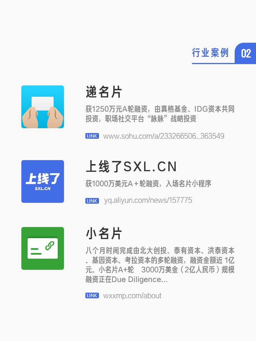 龙兵智能名片平台版_03.png