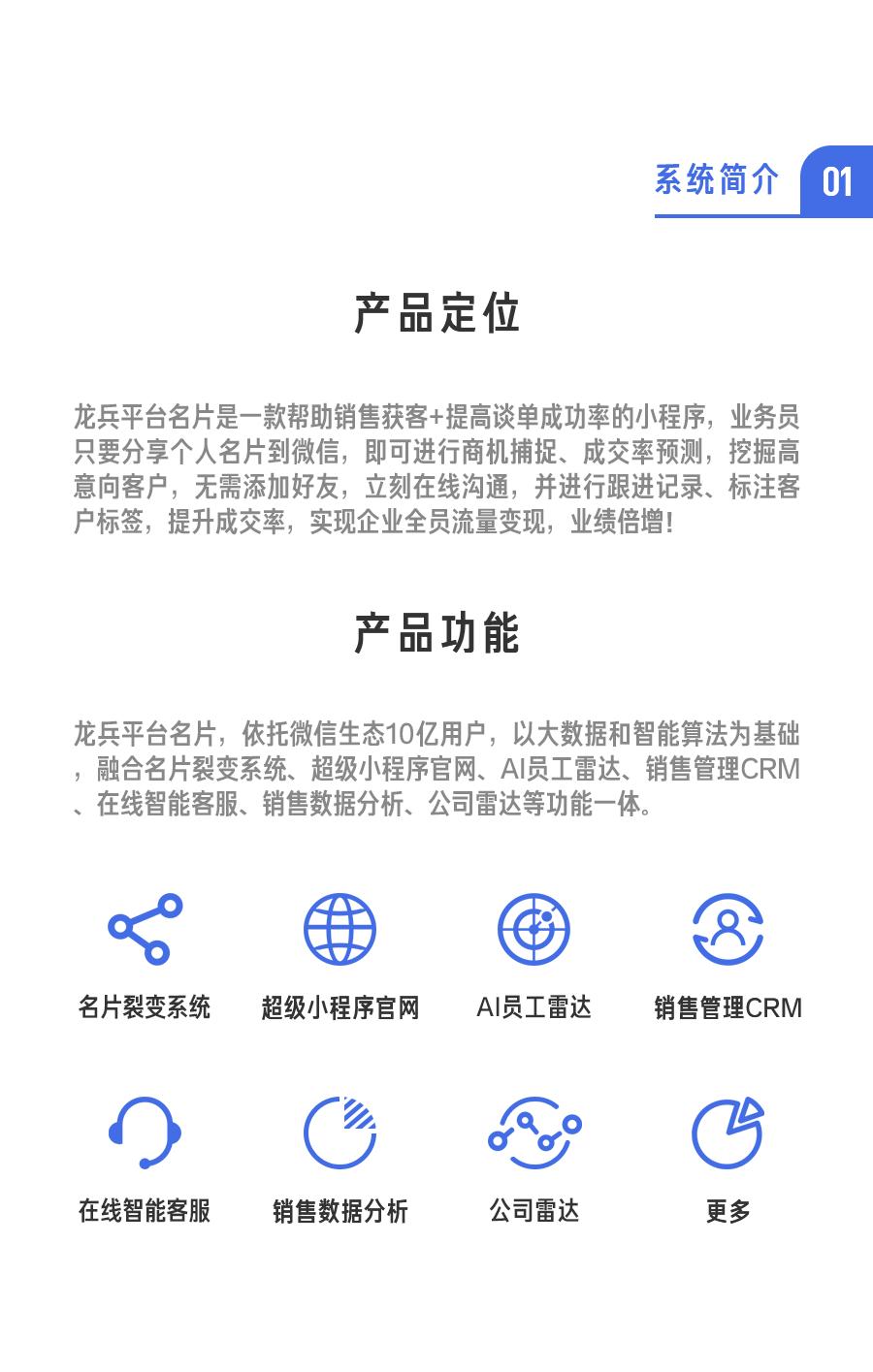 龙兵智能名片平台版_02.png