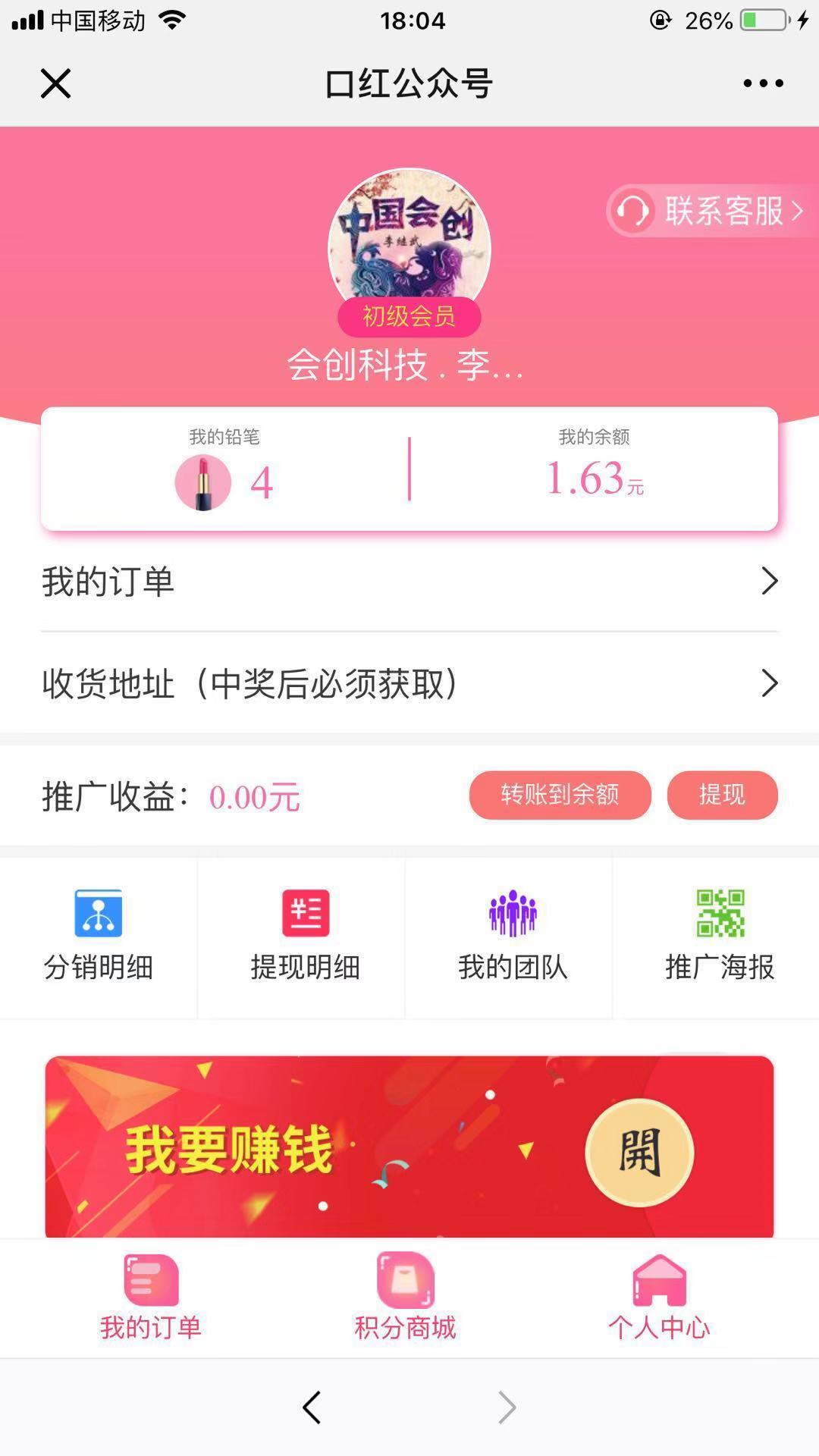 wq抖抖赢口红2.4.2支持H5个人免签支付-渔枫源码分享网