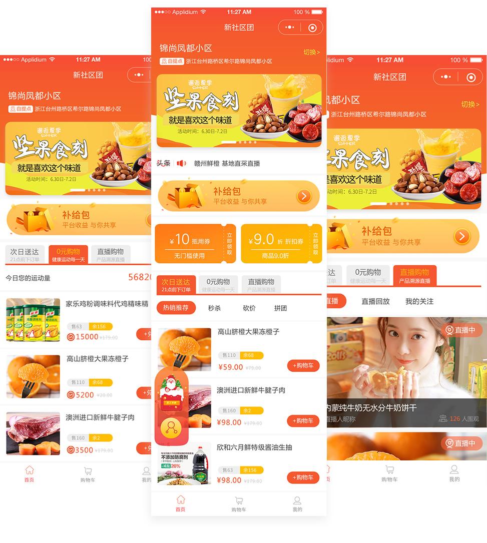 wq模块社区团购直播商城1.8.14小程序 前端-渔枫源码分享网