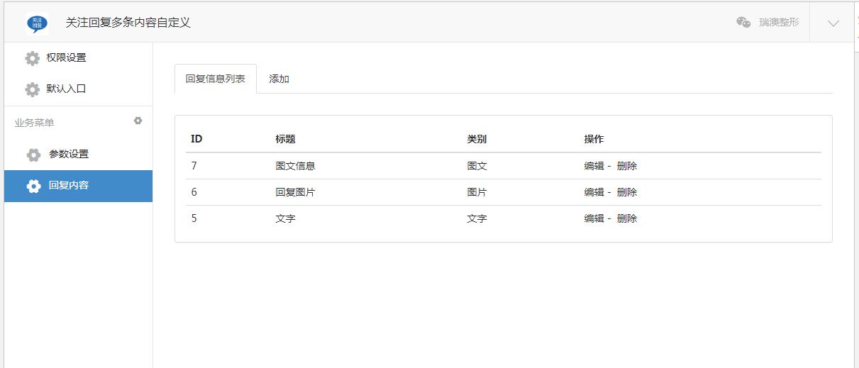 微擎微赞模块自定义关注回复v1.0.9安装版-渔枫源码分享网