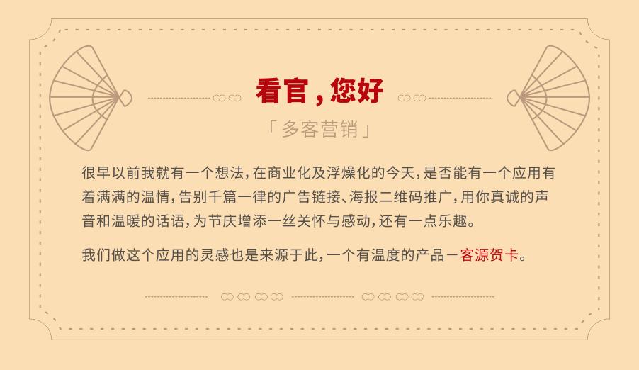 客源贺卡_02.png