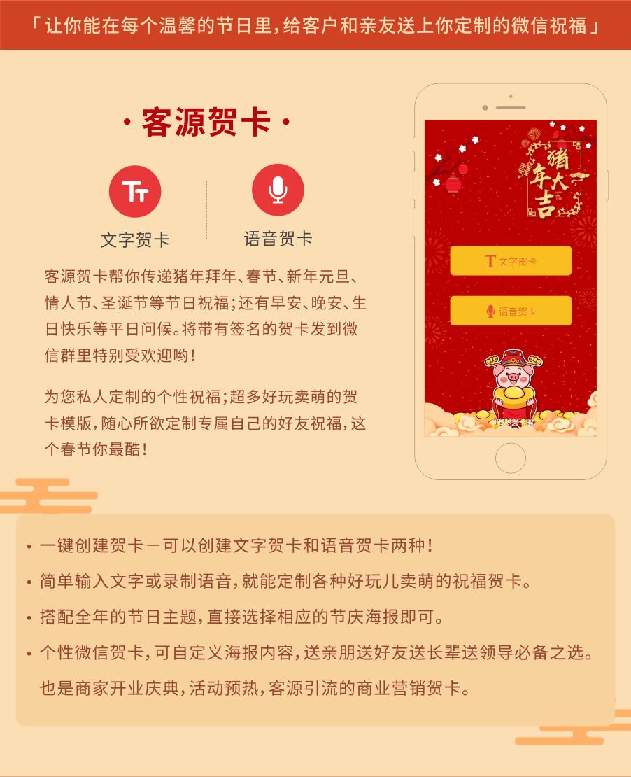 客源贺卡_03.png