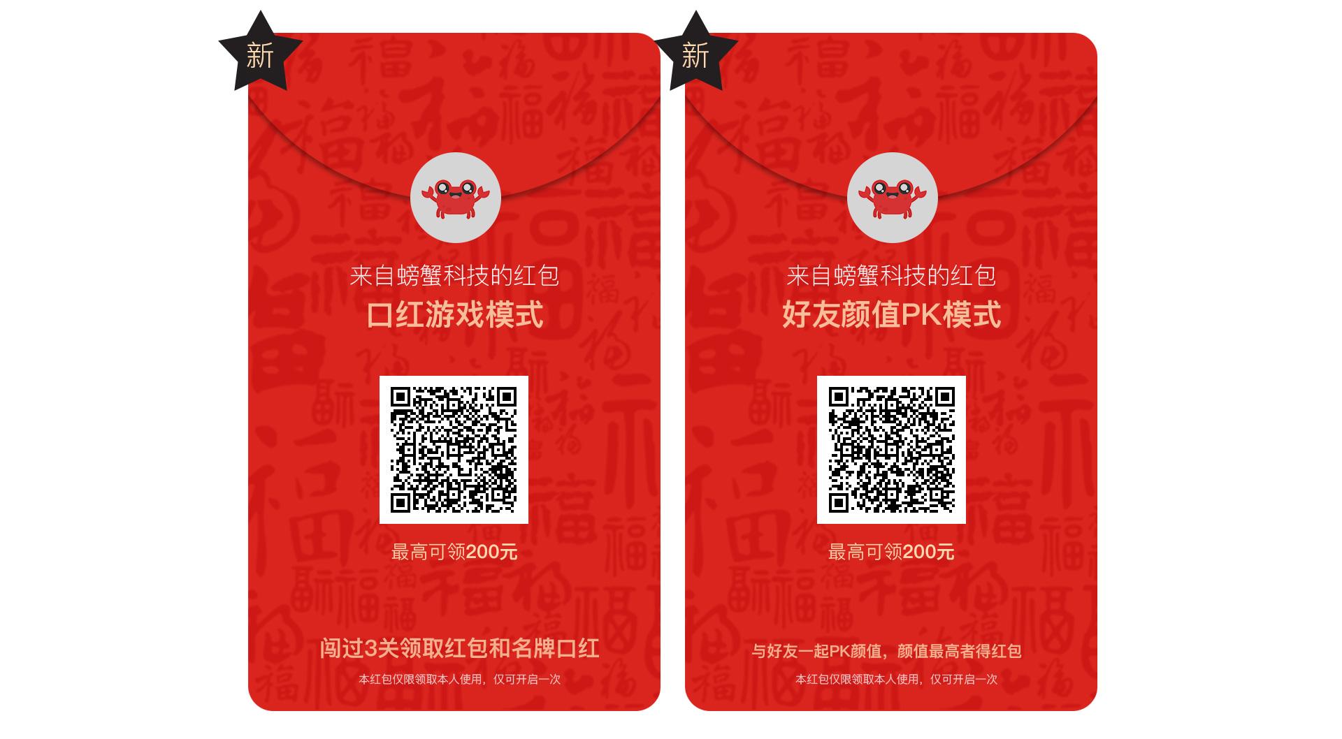 螃蟹红包码1.7.0-渔枫源码分享网