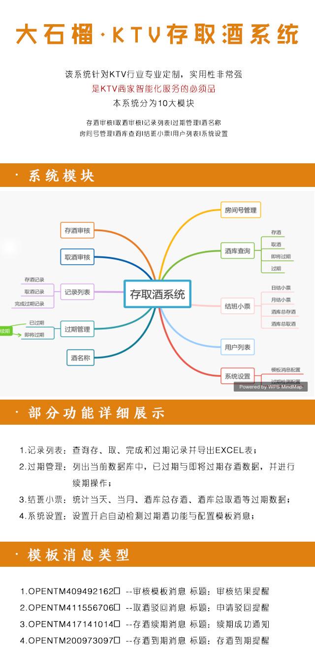 微擎模块 存酒系统多店版 V1.0.8 官方同步商业运营版插图