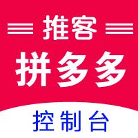 微擎框架老虎淘客系统5.99.70+代理人合伙系统2.99.65+拼多多进宝1.2.8+推京客_京东优惠券1.1.7