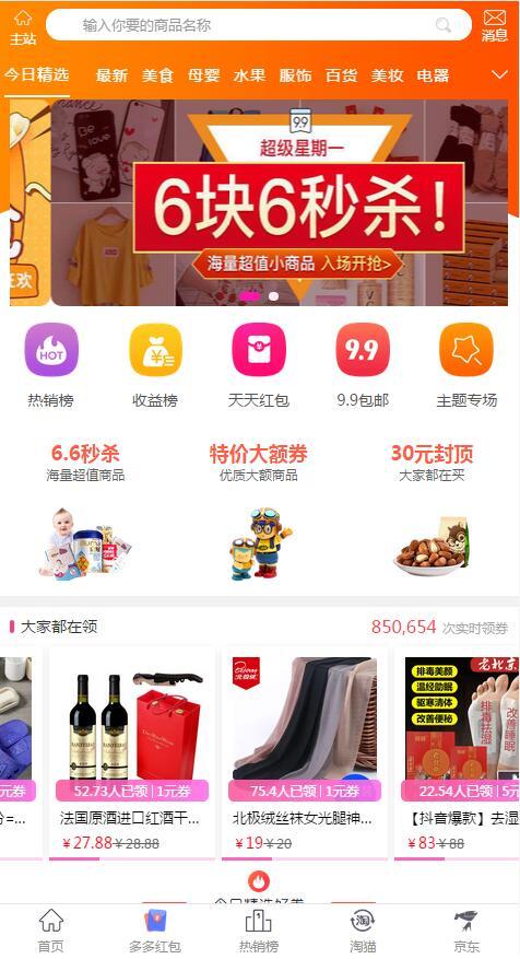 老虎微信淘宝客+团队合伙人系统包更新【V6.0.93】-微擎二开-社区团购|人人商城|禾匠商城|啦啦外卖|智慧同城