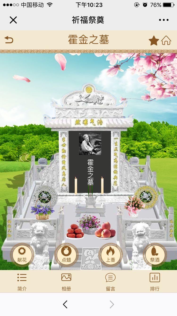 wq模块祈福祭祀墓园清明V1.3.2-渔枫网络资源网
