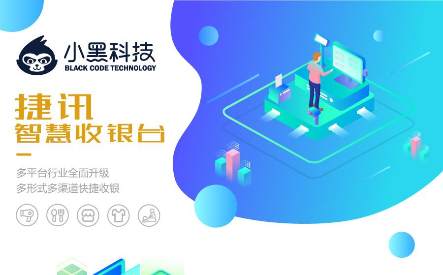 wq模块捷讯高级收银台4.7.1开源版-渔枫源码分享网