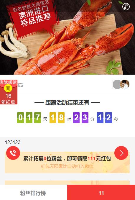 wq模块分享红包暴力营销v11.9.81+商户插件-渔枫源码分享网