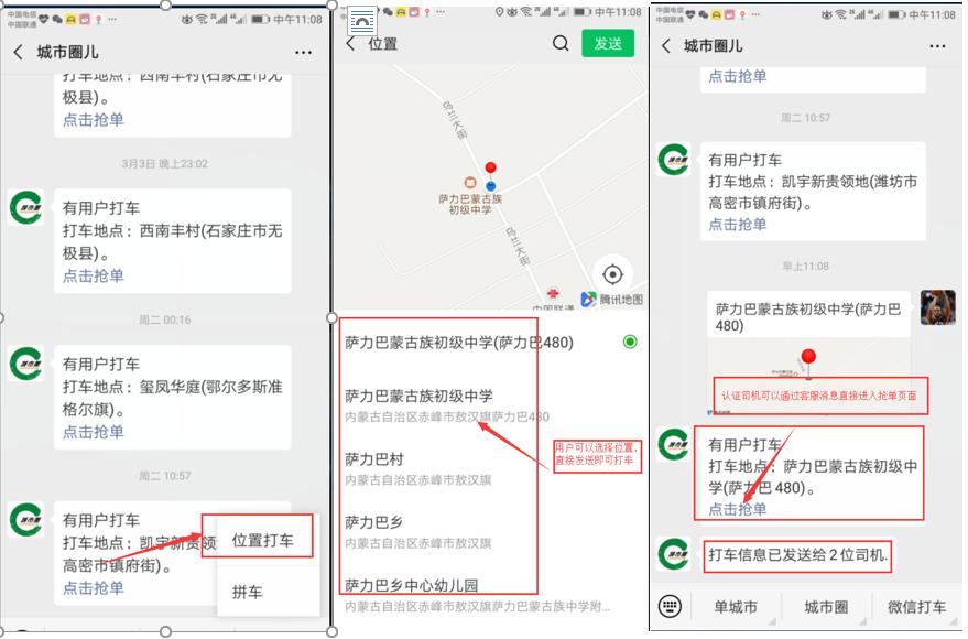 wq模块微信打车V1.1.19-渔枫源码分享网