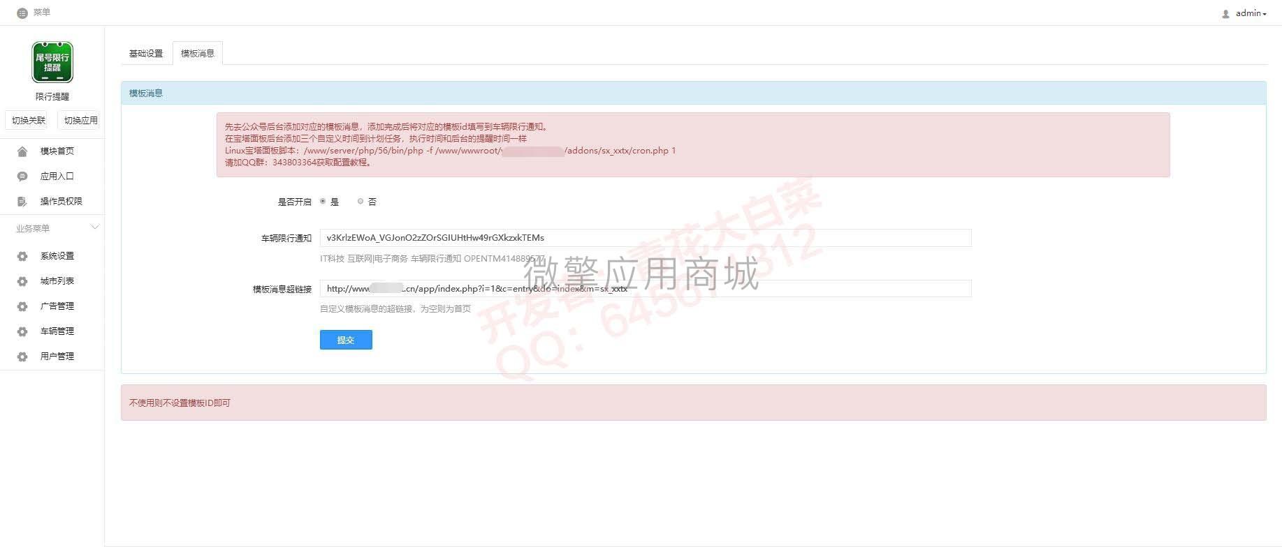微擎模块 限行提醒 V1.9.21 官方同步运营版本插图(4)