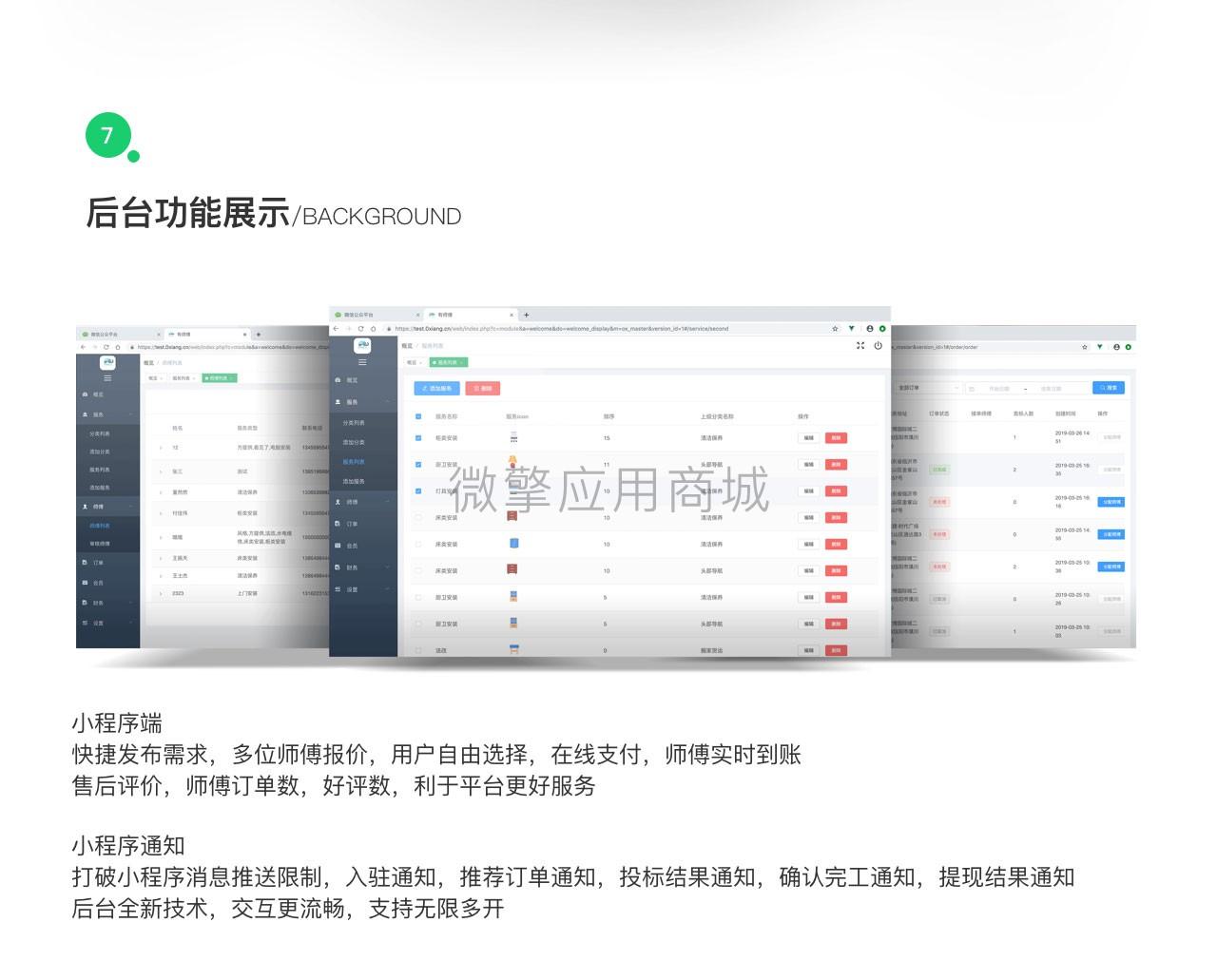【功能模块】有师傅 ox_master 版本号:2.4.11 – 多开商用 1.后台多图上传修复 2.部分代码优化插图8