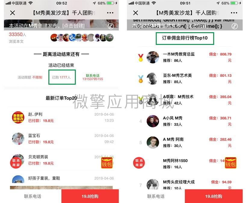 wq模块分享红包暴力营销广告机v11.9.92+商户插件 2.3.2-渔枫源码分享网