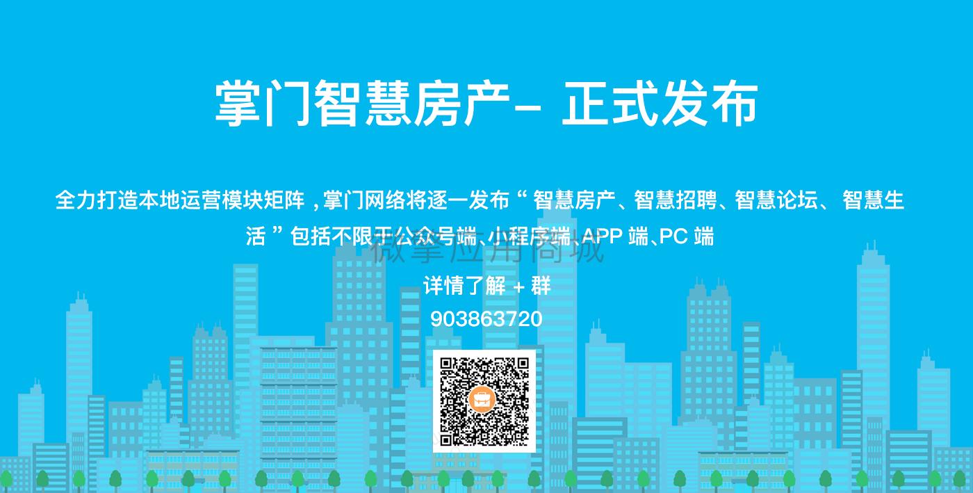 wq模块掌门智慧房产小程序1.3.28+前端-渔枫源码分享网
