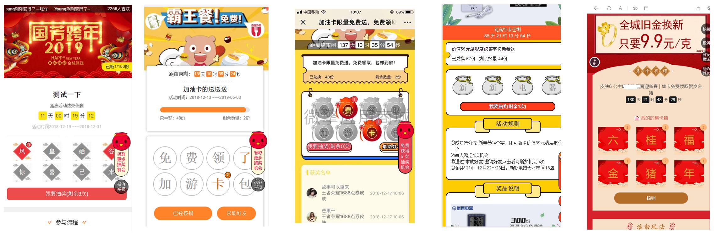 wq模块百川多公众号集字福袋V3.0.2-渔枫源码分享网
