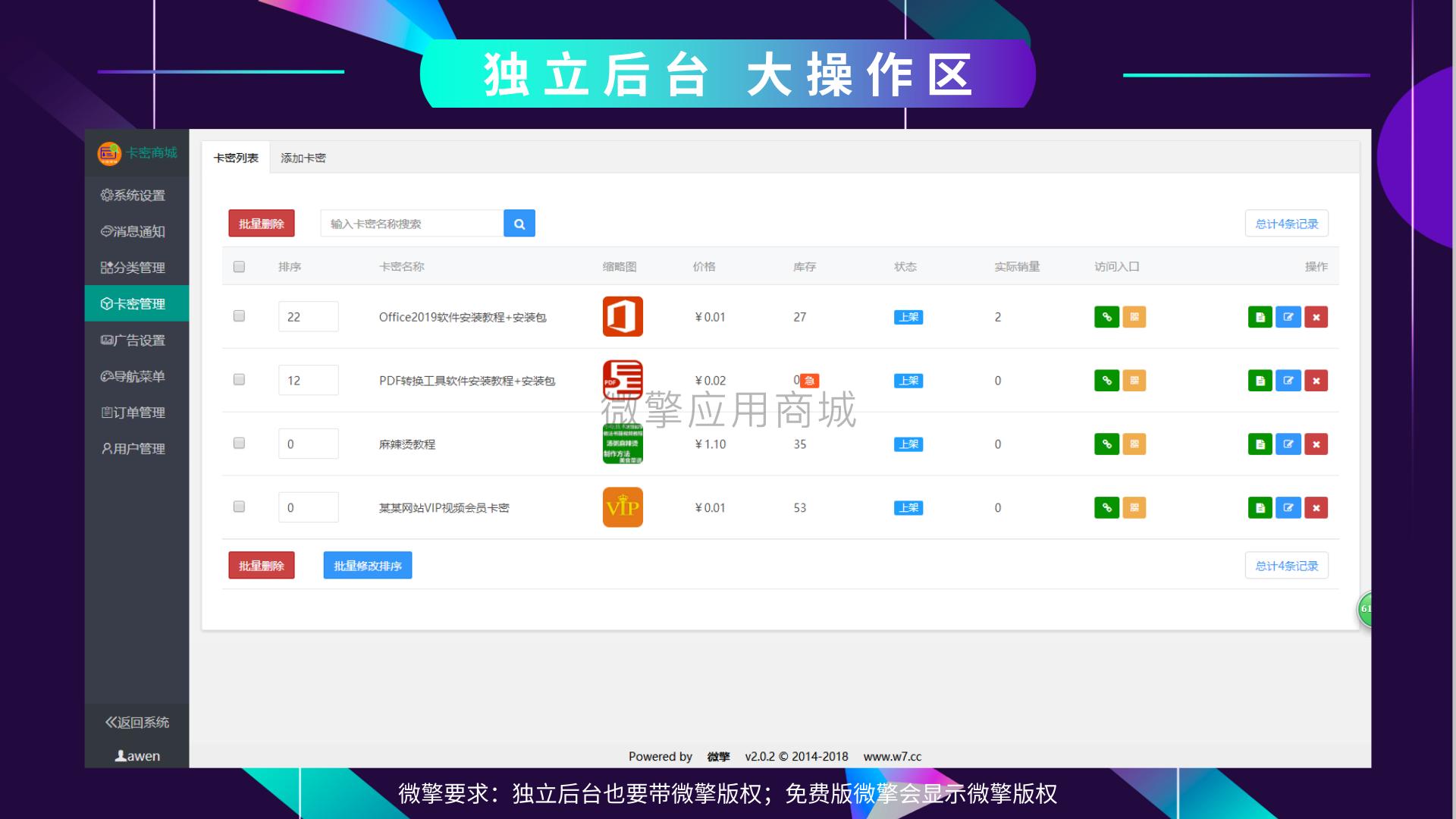 wq模块虚拟卡密发卡商城V1.1.7-渔枫源码分享网