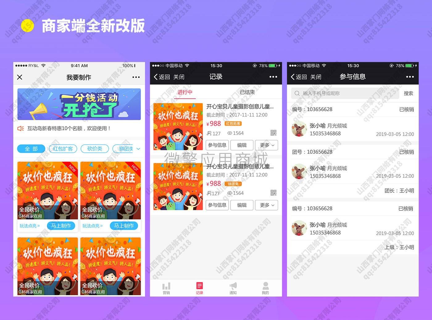 wq模块红包拓客生意宝v2.0.2安装更新一体包-渔枫源码分享网