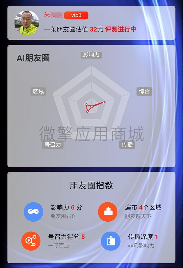wq模块AI朋友圈评测 1.1.2-渔枫源码分享网