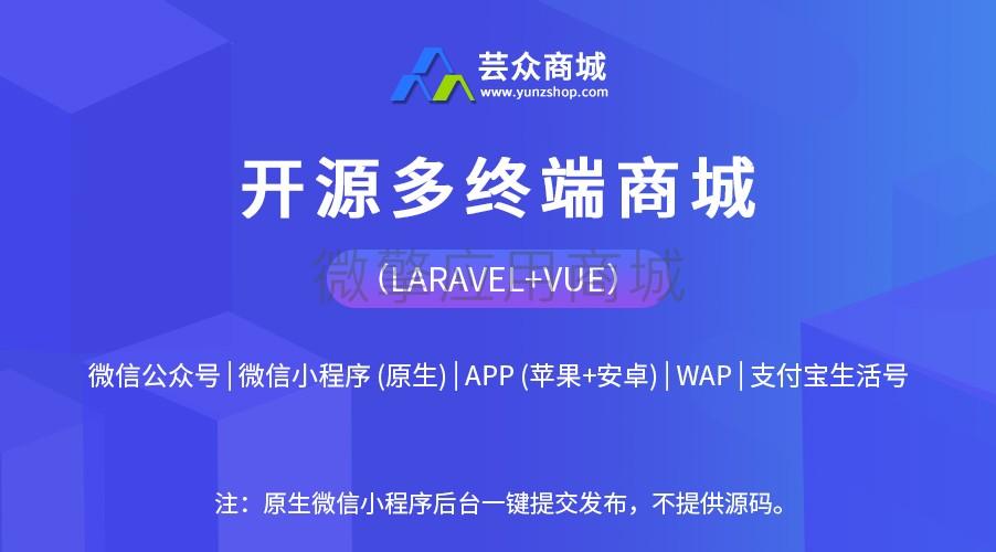 wq模块芸众商城社交电商系统2.2.0-渔枫源码分享网