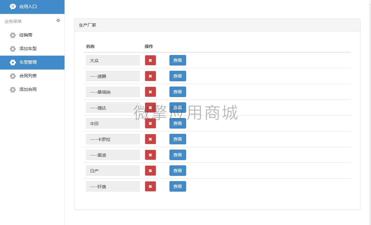 wq模块汽车客户管理V1.0.0-渔枫源码分享网