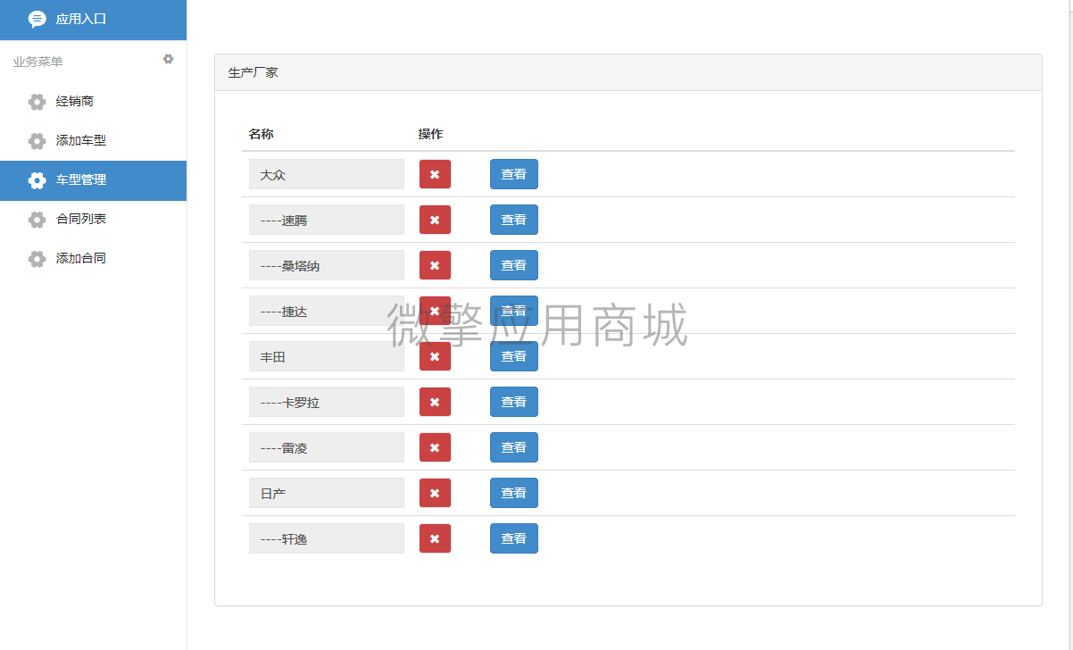 wq模块汽车客户管理V1.0.0-渔枫网络资源网